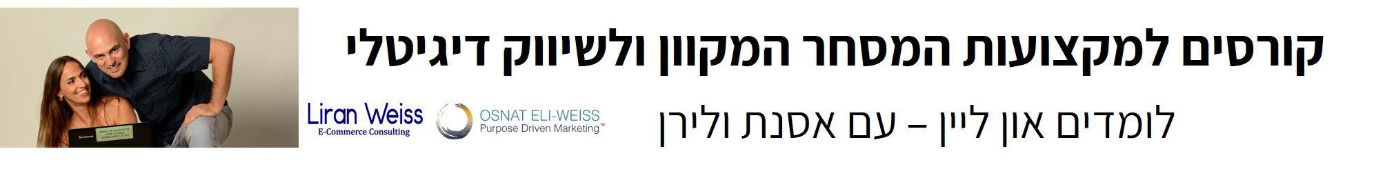 קורסים אונליין – לירן וויס, אסנת אלי וויס
